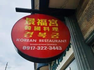 韓国料理レストラン・景福宮/Gyeong Bok Gung、セブ島