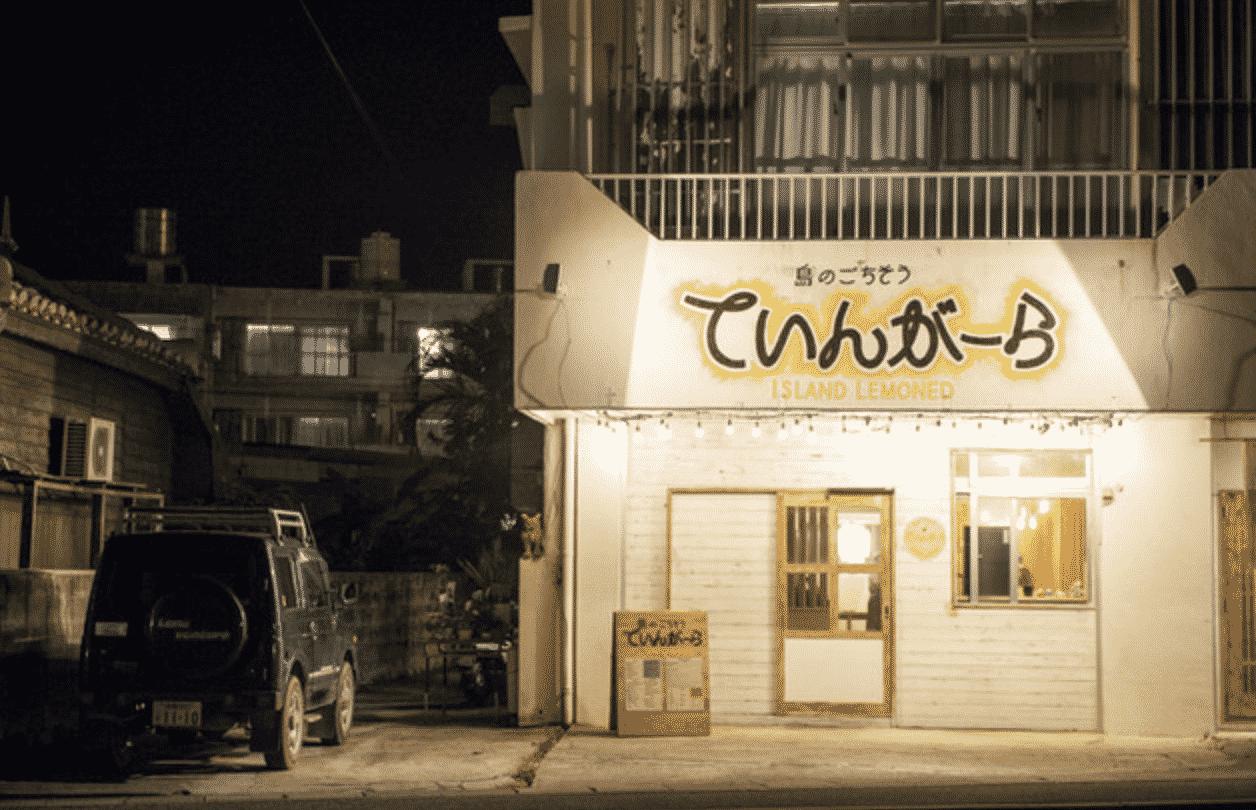 石垣島 レストラン 居酒屋 島のご馳走てぃんがーら